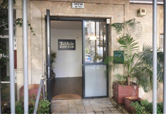 Tel Aviv Medical Centre, Clinic & Lab Services | Tel Aviv Doctor