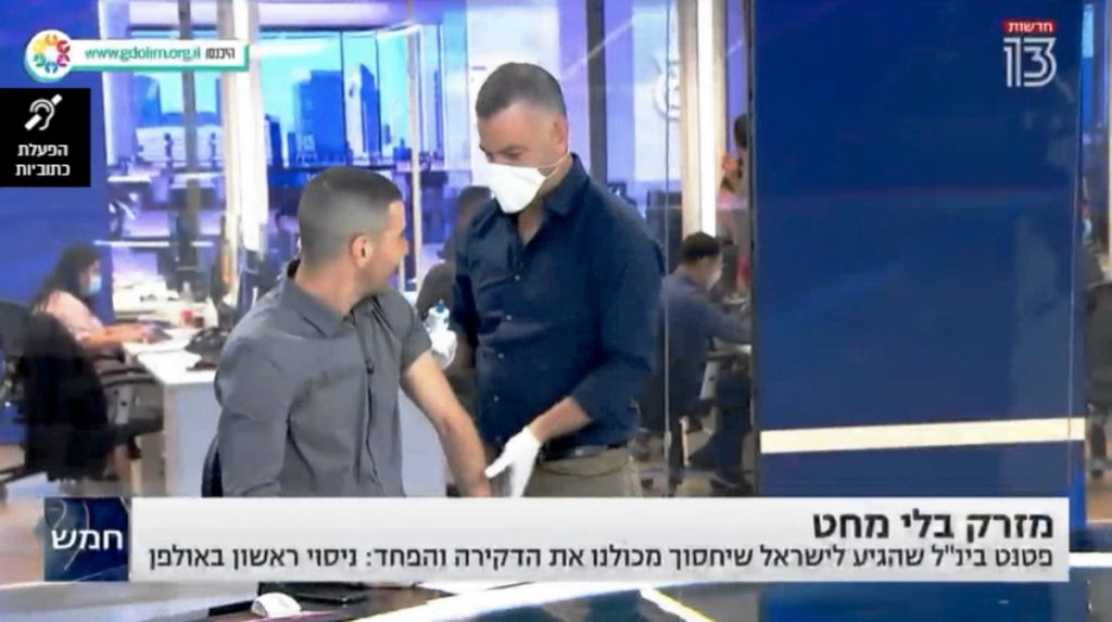 Influenza Vaccine and COVID-19 | Tel Aviv Doctor