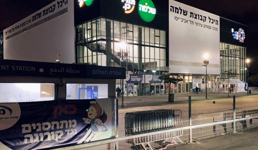 COVID Vaccination For Foreign Nationals In Tel Aviv